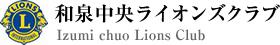 和泉中央ライオンズクラブ